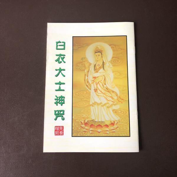 常年循环助印各种经书佛像